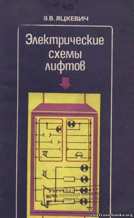 Высокоскоростные лифты