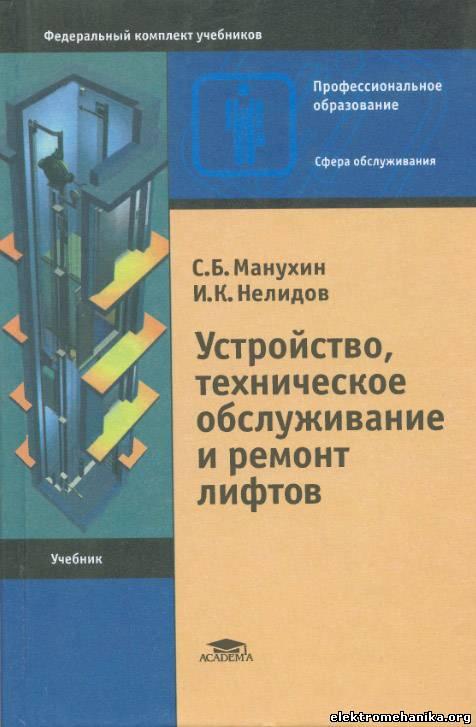 Руководство по ремонту и эксплуатации лифта
